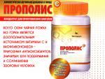 """Биологически активная добавка """"Прополис С"""""""